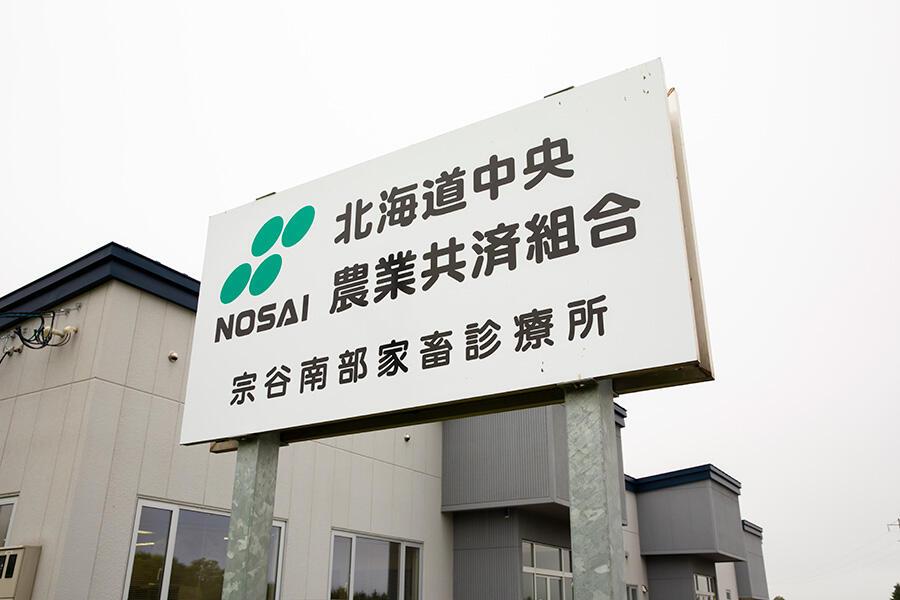北海道中央農業共済組合宗谷南部家畜診療所