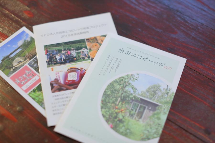 余市エコビレッジ NPO法人北海道エコビレッジ推進プロジェクト