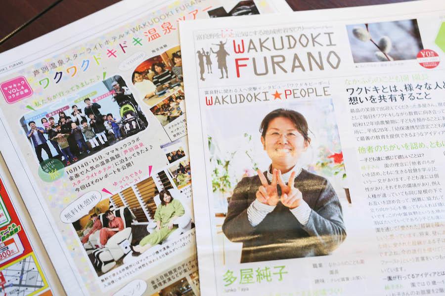 furano_nakamura10.jpg