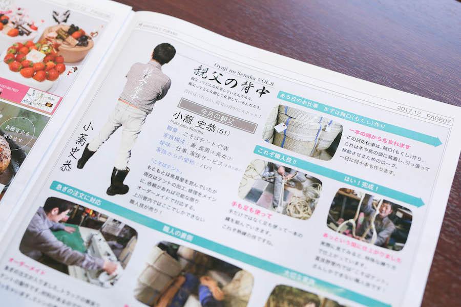 furano_nakamura3.jpg