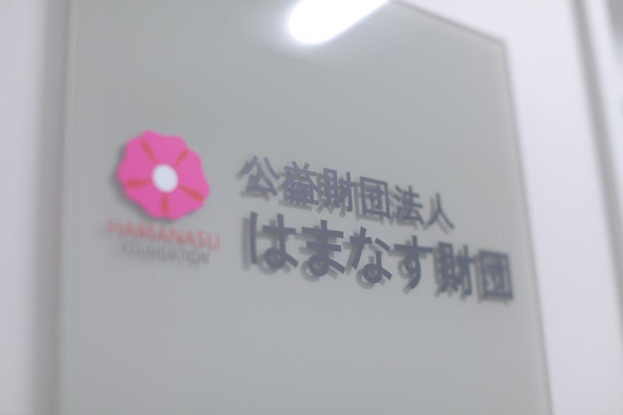 hamanasu_10.JPG