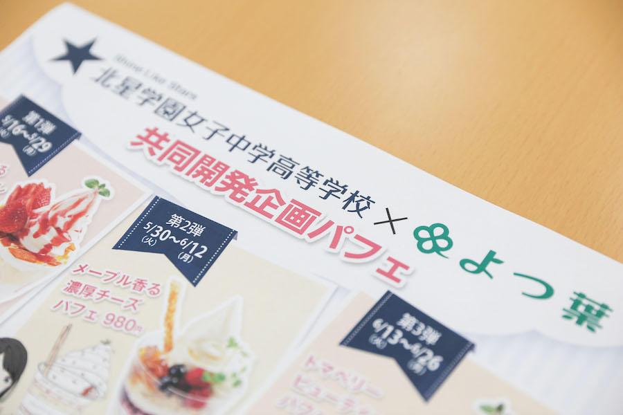 hokusei8.jpg