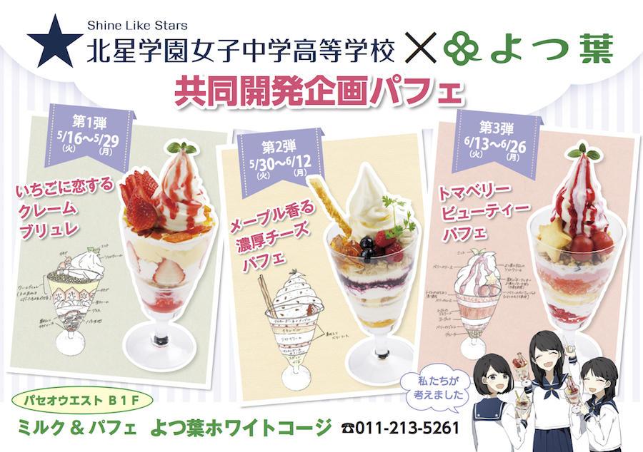 hokusei_chugaku8.jpg