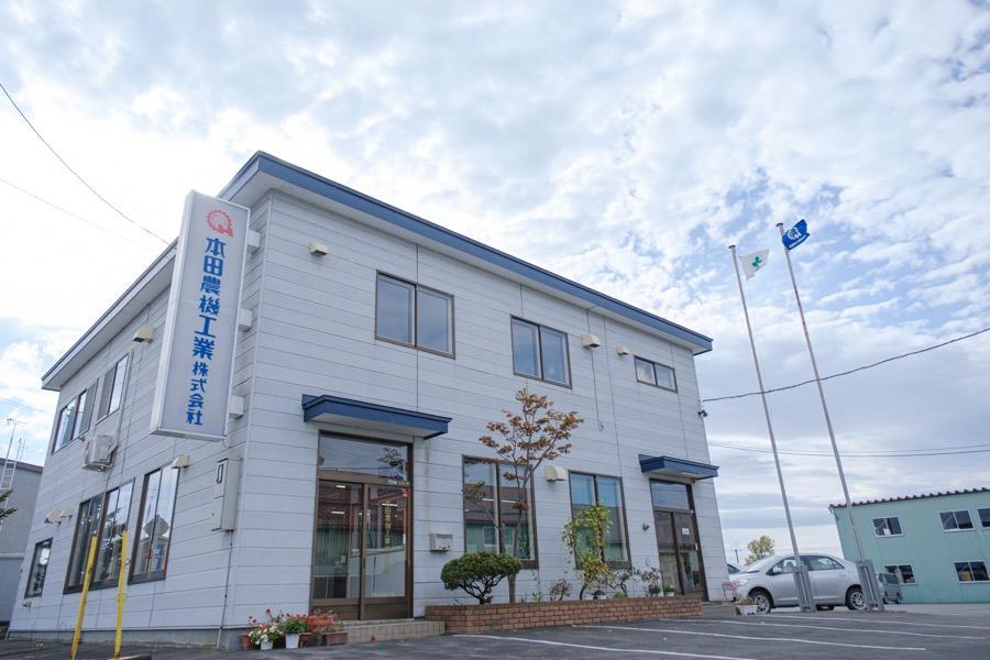 本田農機工業株式会社