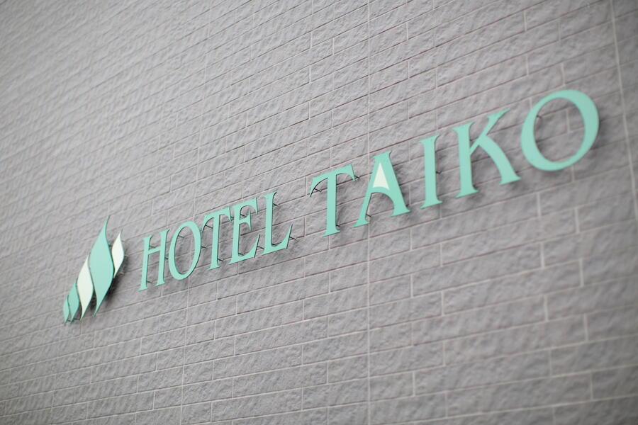 HOTEL TAIKO(クリーンハウス株式会社)