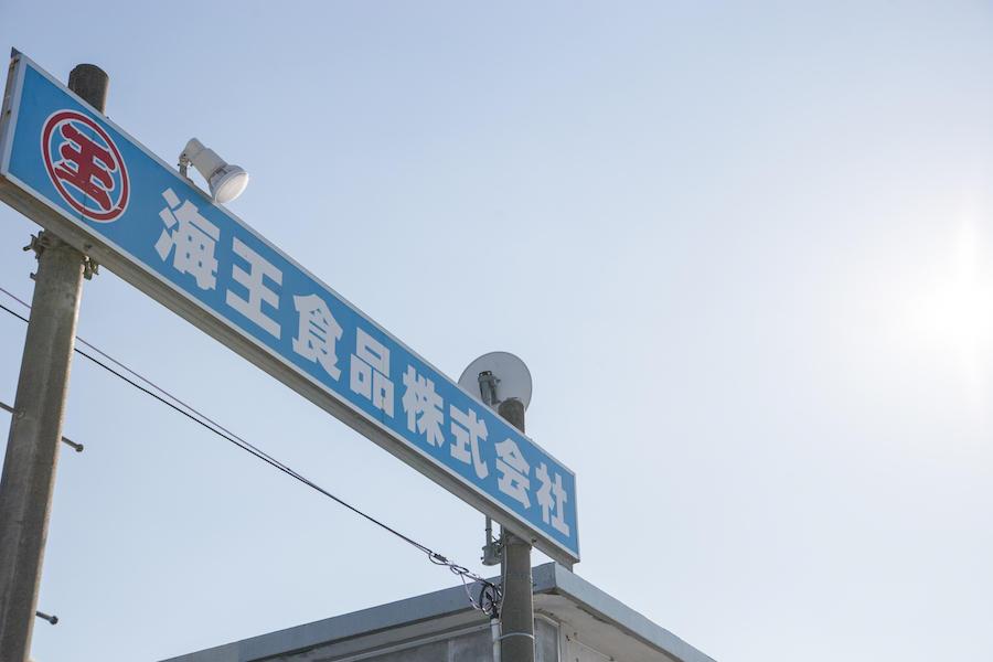 海王食品株式会社