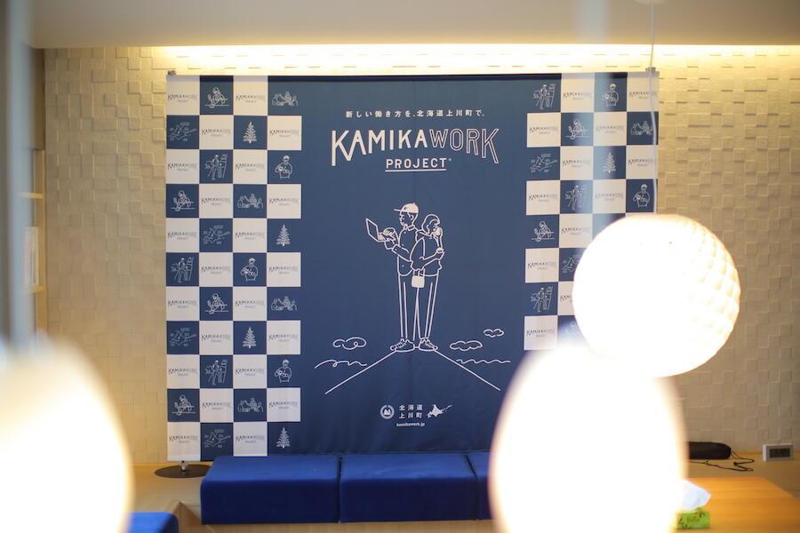 kamikawork2.JPG