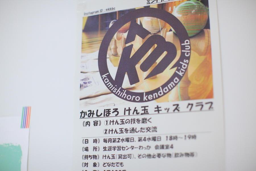 kamishihoro_kojimasan12.JPG