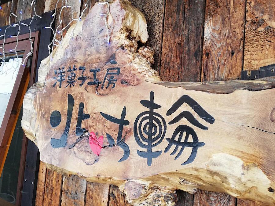 洋菓子工房 北いち輪(旧店名:洋菓子工房 年輪舎)