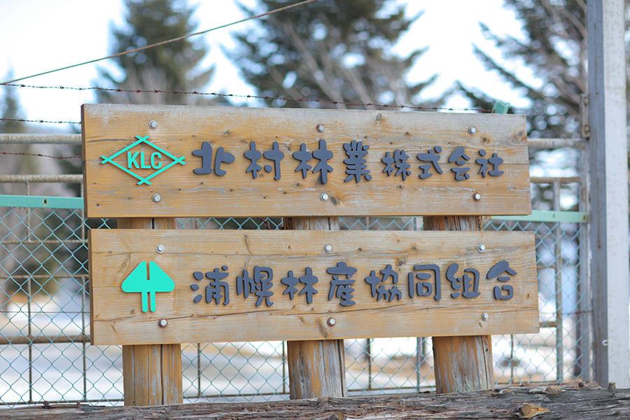北村林業株式会社