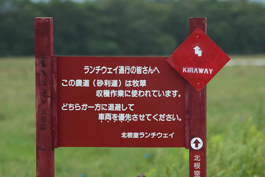 kitanemuro_ranchway_006.jpg