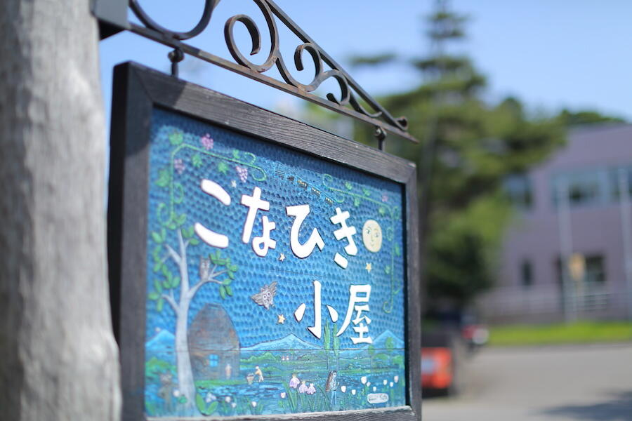 https://kurashigoto.hokkaido.jp/image/konahiki20.JPG