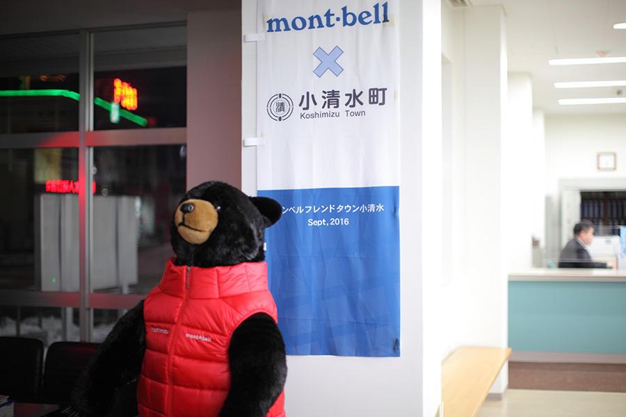 koshimizu-montbell_4.jpg