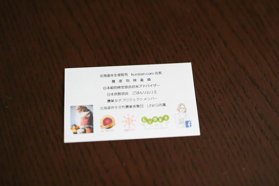 kurata_farm9.jpg