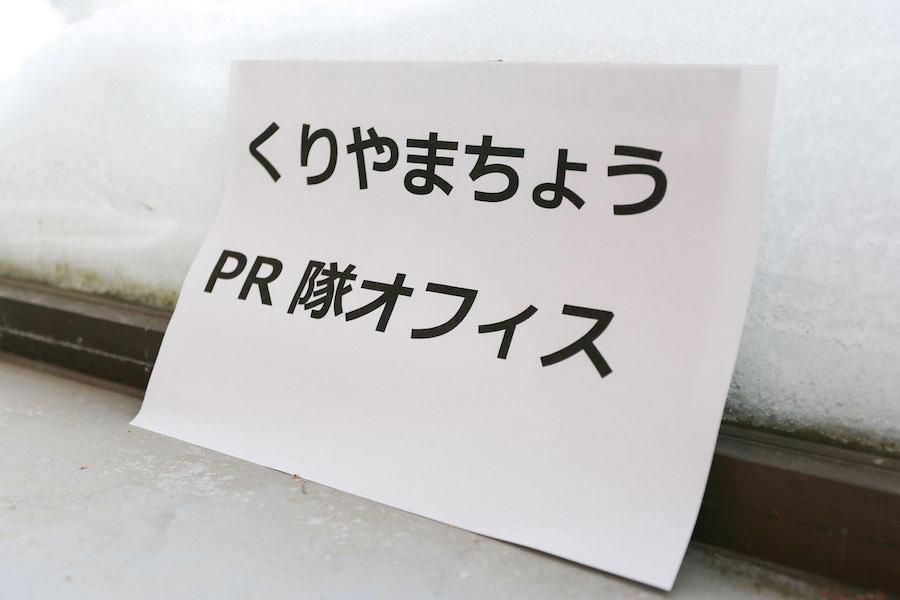 栗山町地域おこし協力隊 高橋毅さん 石井翔馬さん