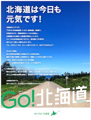 logo_gohokkaido_1.png