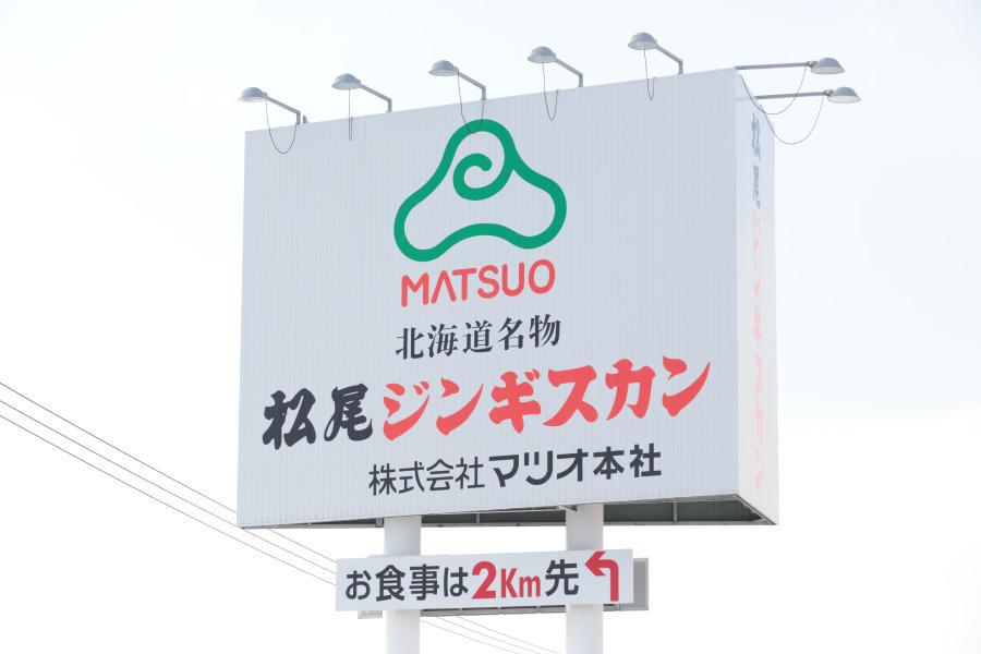 株式会社マツオ