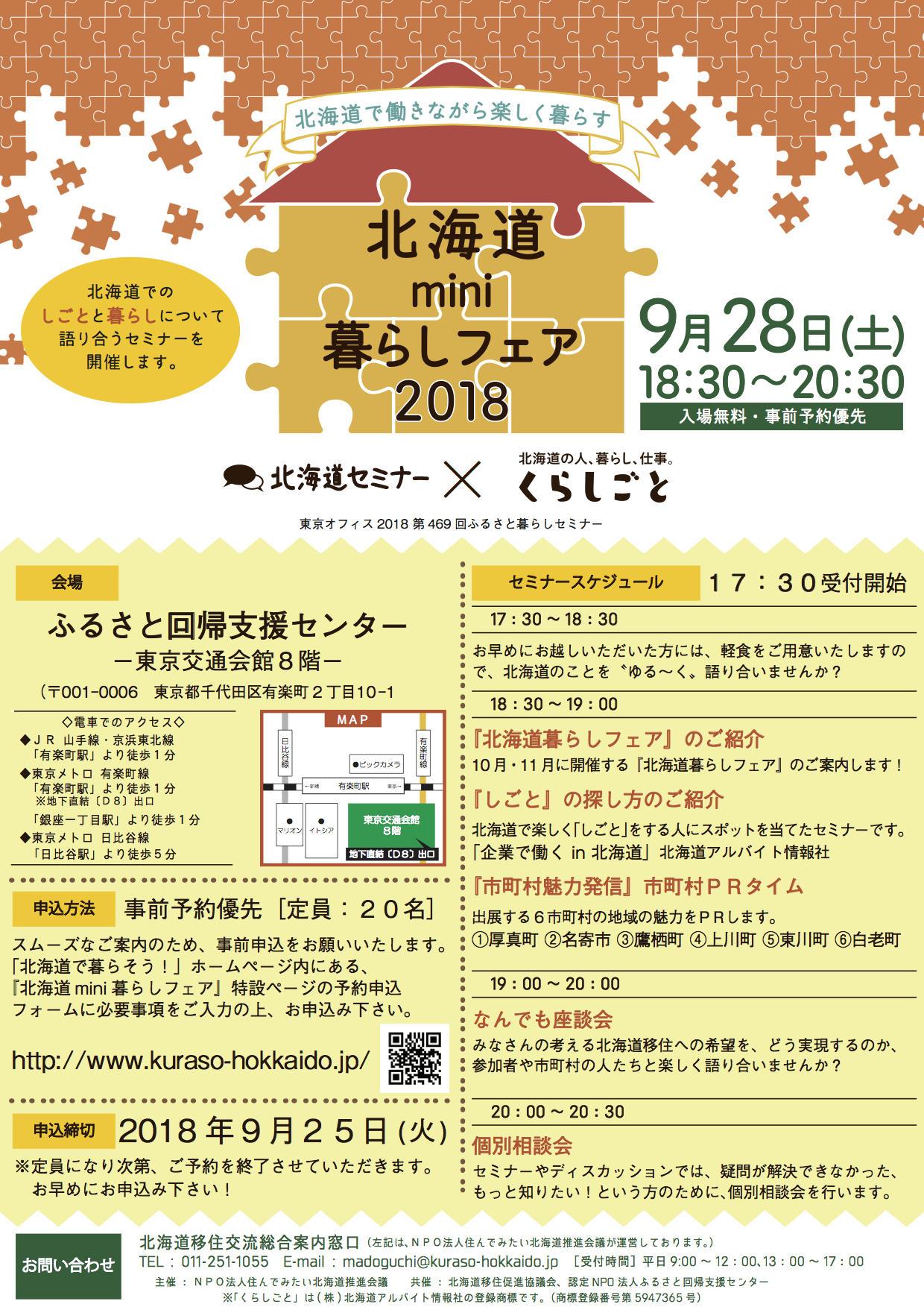 https://kurashigoto.hokkaido.jp/image/minikurashi01.jpg