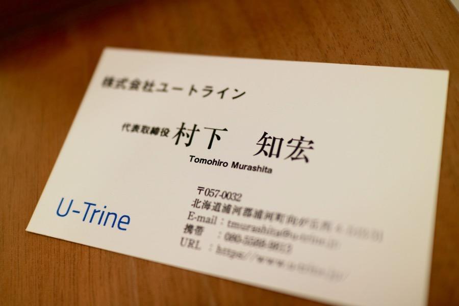 murachita_4.jpg