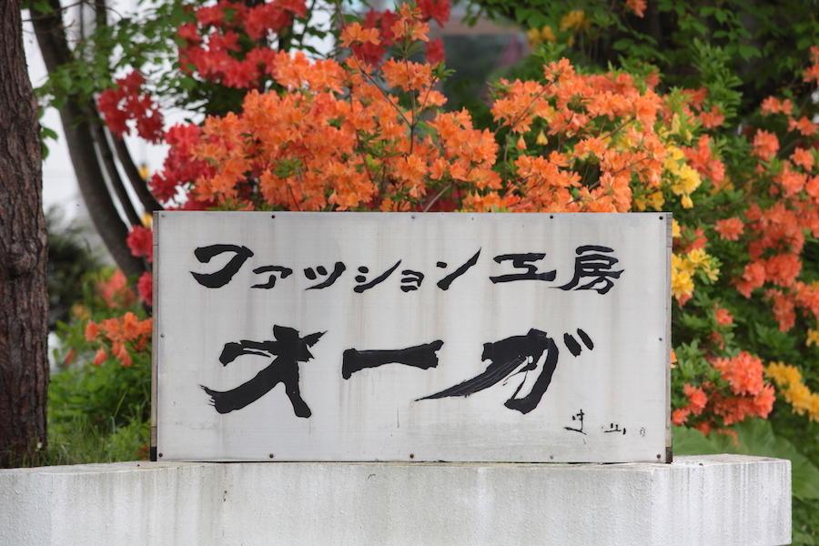 北海道大賀クロージング株式会社