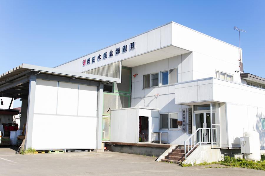 岡田水産北海道株式会社