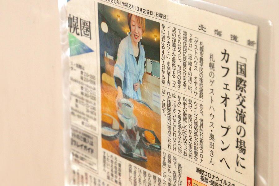 https://kurashigoto.hokkaido.jp/image/oyado20200629_13.JPG