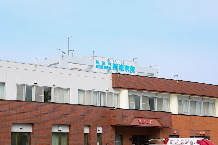標津町国民健康保険標津病院