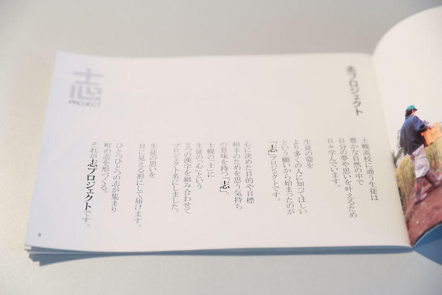 shihoro_school23.jpg