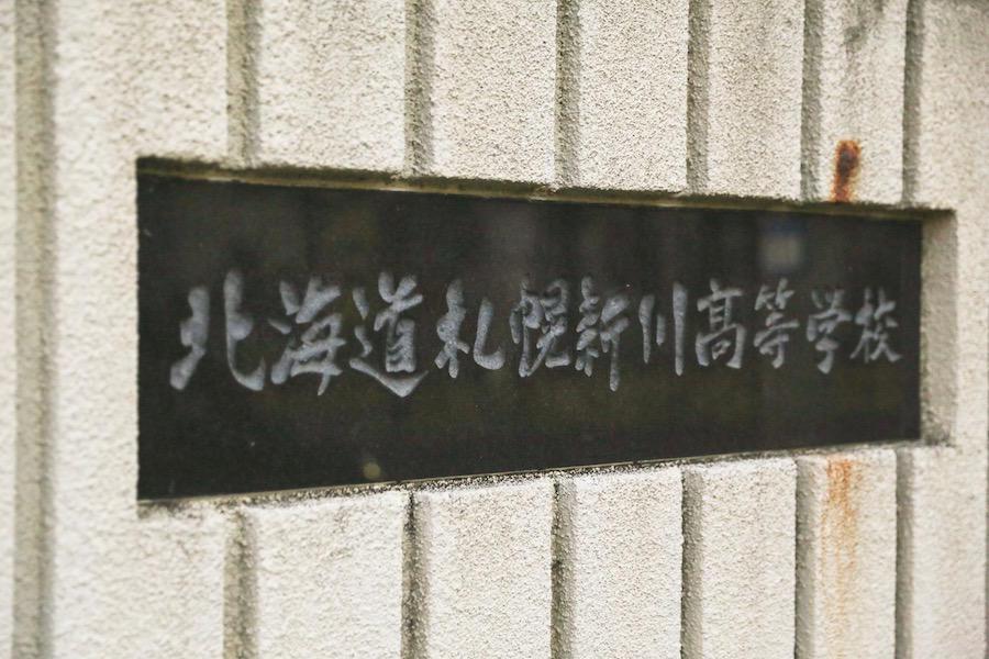 北海道札幌新川高等学校