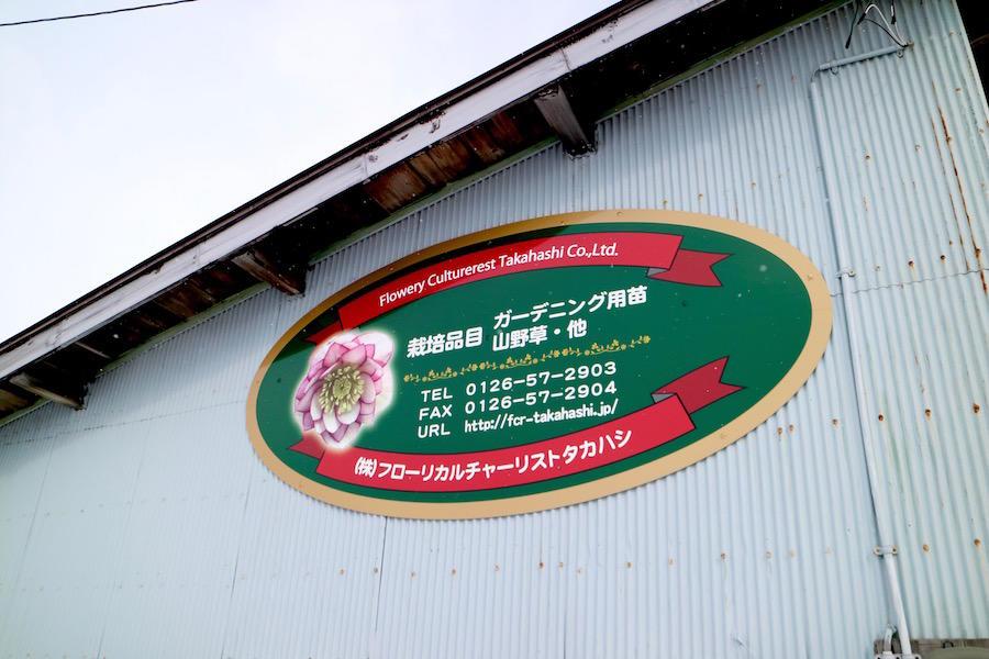 株式会社フローリカルチャーリストタカハシ