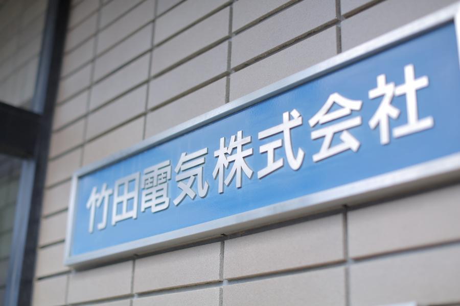 竹田電気株式会社