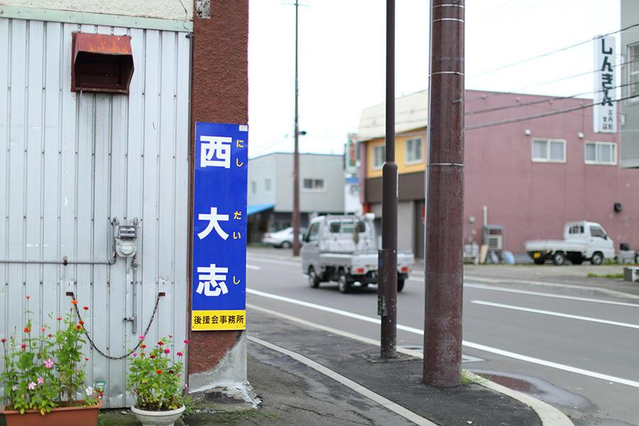 tomamae_nishisan_5.JPG