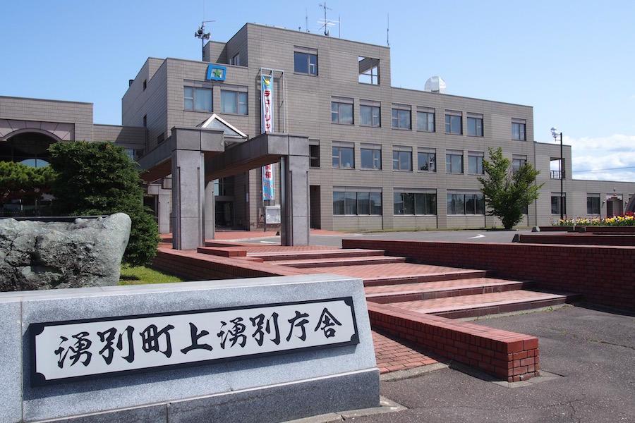 湧別町役場(上湧別庁舎)
