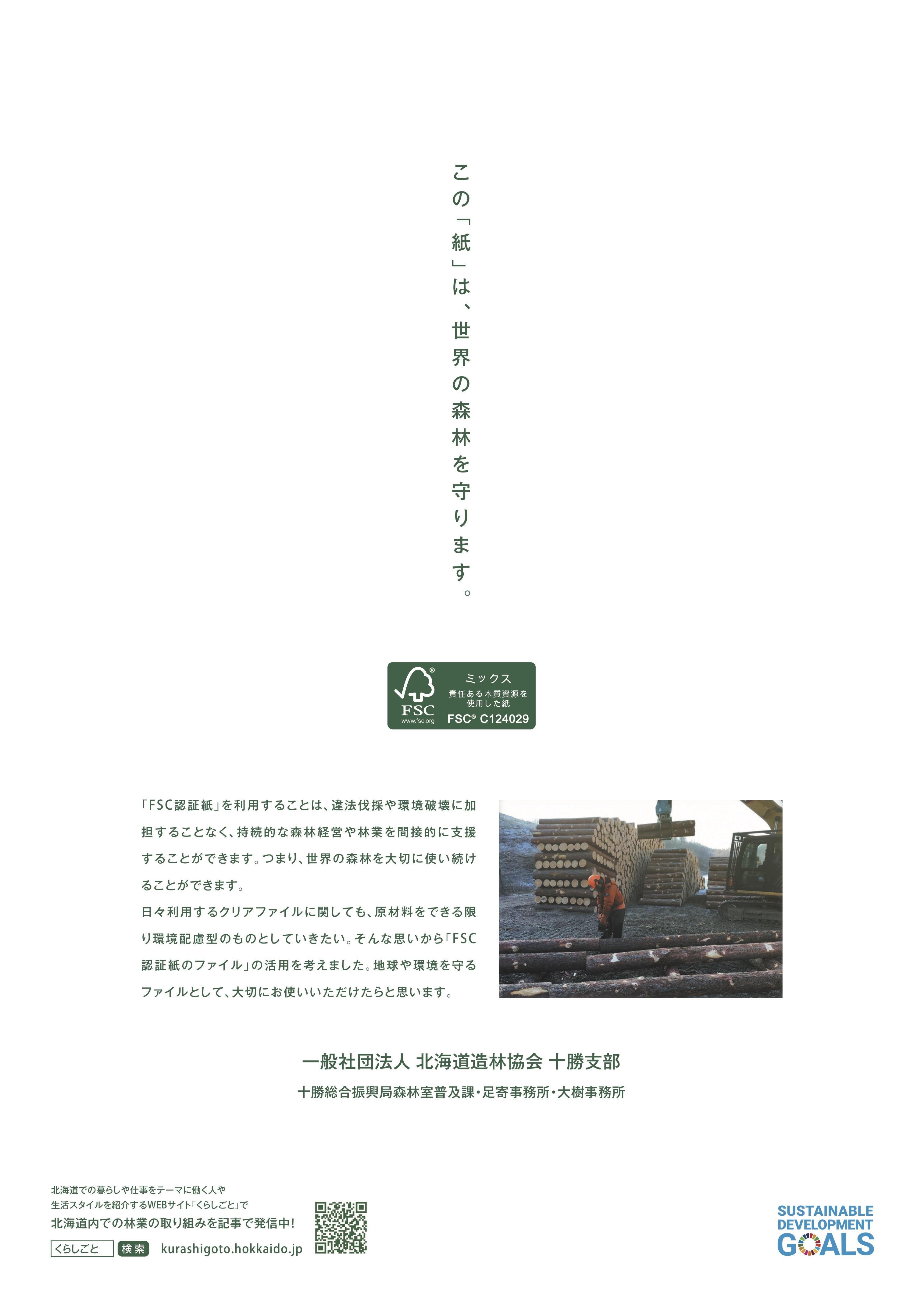 zourinkyokai_paperfile_ura.jpg